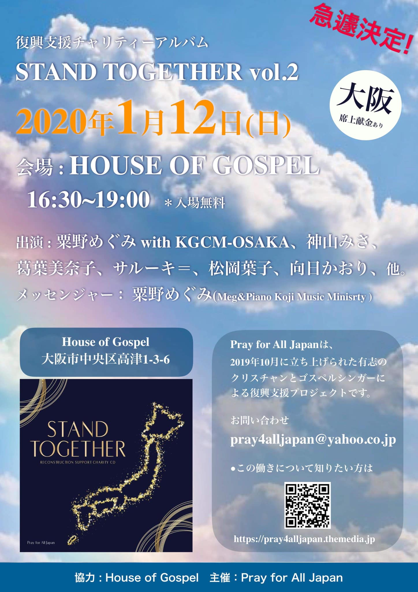 2020/01/12 STAND TOGETHER 2 チラシ